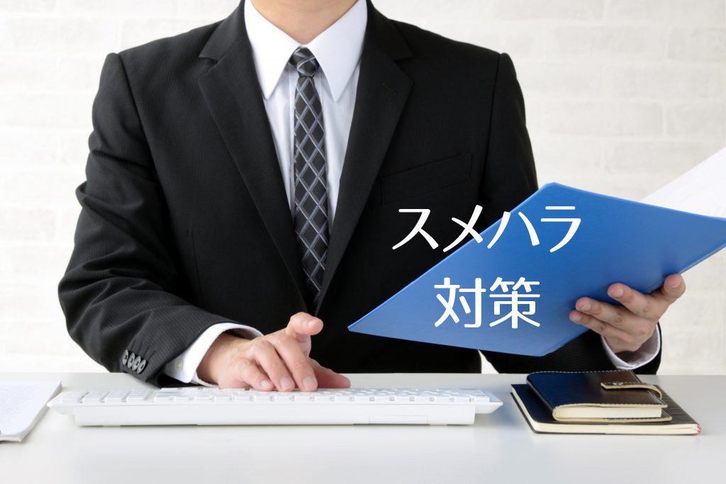 スメハラ対策、会社や職場での取り組み方と注意点について【スメハラ3】