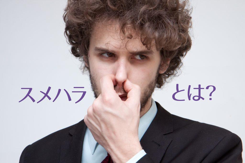 臭いの問題「スメルハラスメント」とは?まずは定義から【スメハラ1】
