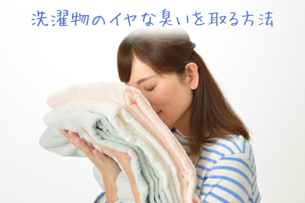 洗濯しても取れない、洋服やタオルの生乾きの臭いを完全に落とす方法6選