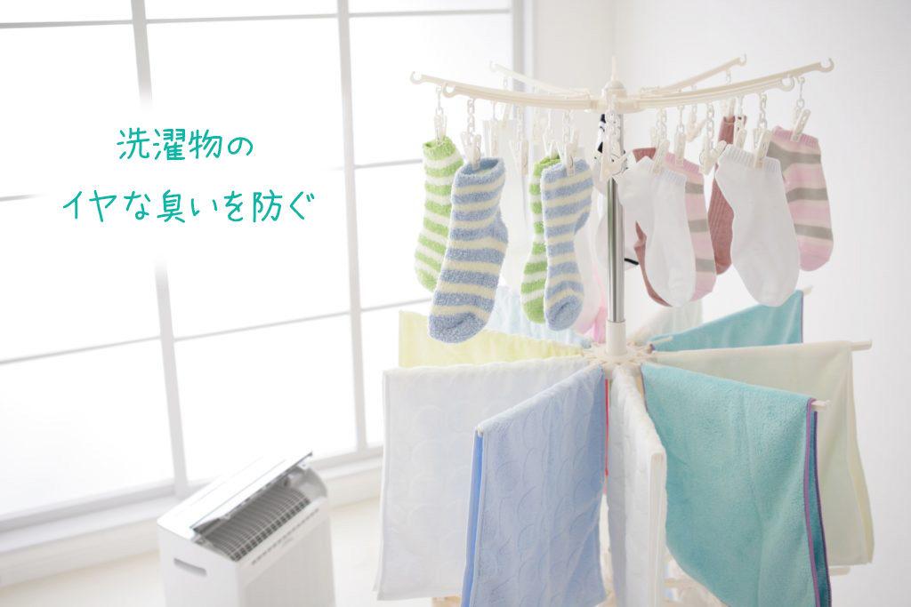 洗濯したのに臭い!生乾き臭を防ぐ対策方法は