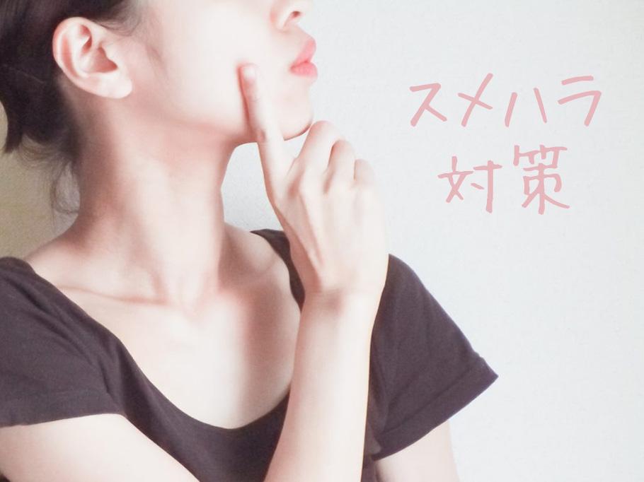 【職場・同僚の臭いに困っている人へ】平和に解決するために【スメハラ2】