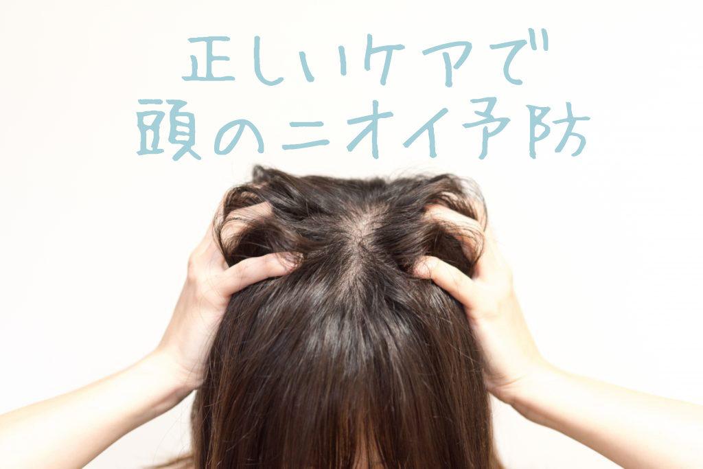 洗いすぎは逆効果!正しいケアで頭皮のニオイを予防しよう
