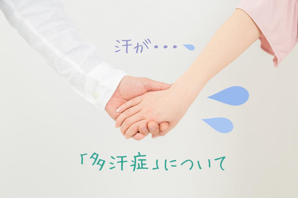 手のひら・脇・足の裏に大量の汗をかく「多汗症」について