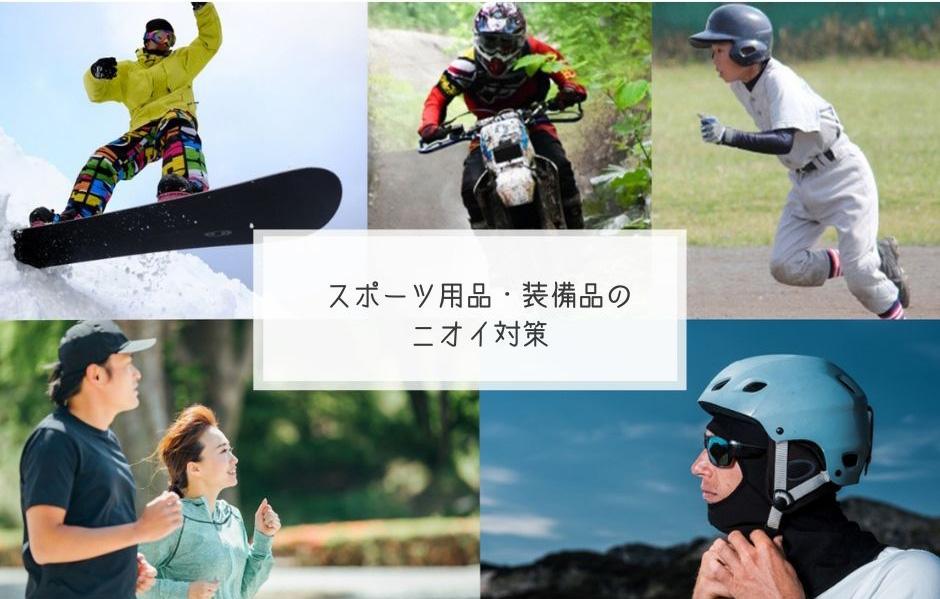 スポーツ用品・装備品のニオイ対策