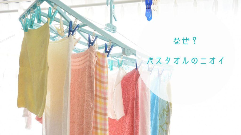 同じように洗濯しているのに、なぜ夫やお父さんの使ったタオルだけが臭いの?