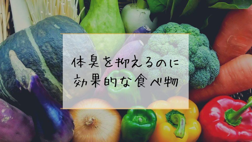 体臭を抑えるのに効果的な食べ物とは?