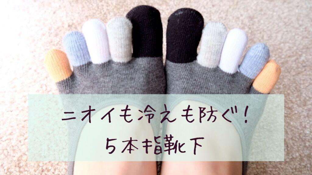 足のニオイを防いで快適に過ごせる!5本指靴下ならメリットいっぱい